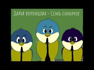 Дарья Воронцова -  Семь синичек (Official Poetry Video)