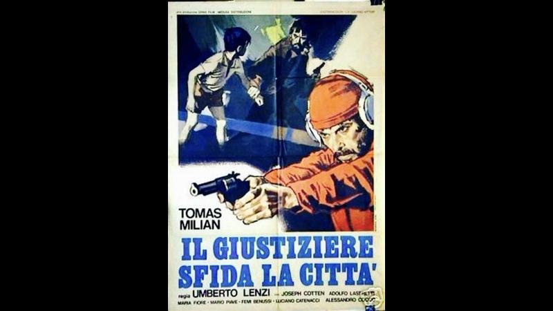 Синдикат садистов Il giustiziere sfida la citta 1975