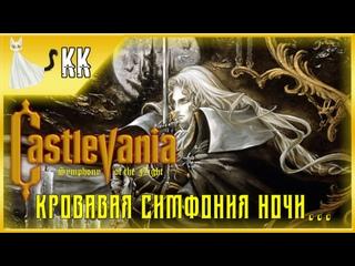 Castlevania: Symphony of the Night ► Кровавая Симфония ночи #10