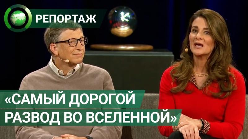 Богатые тоже платят стали известны подробности развода Билла и Мелинды Гейтс