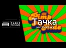 Тачка на Прокачку 7 Radio Province