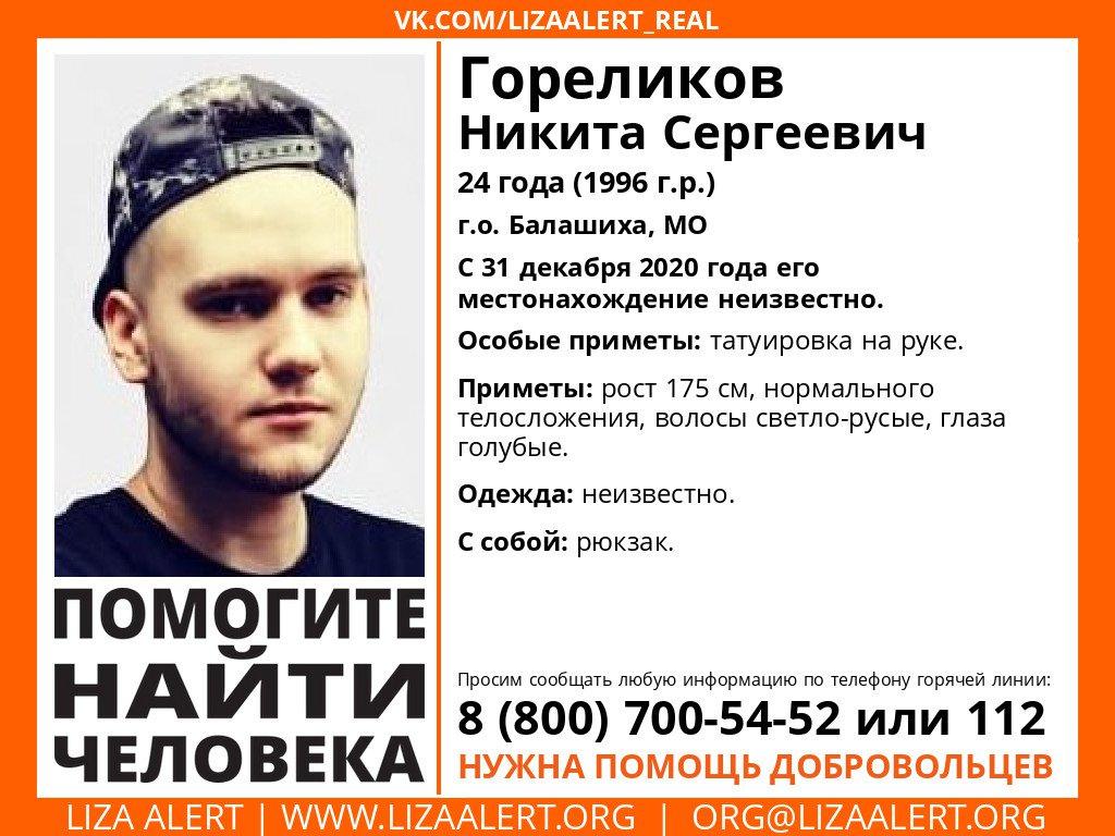Внимание! Помогите найти человека! Пропал #Гореликов Никита Сергеевич, 25 лет, г