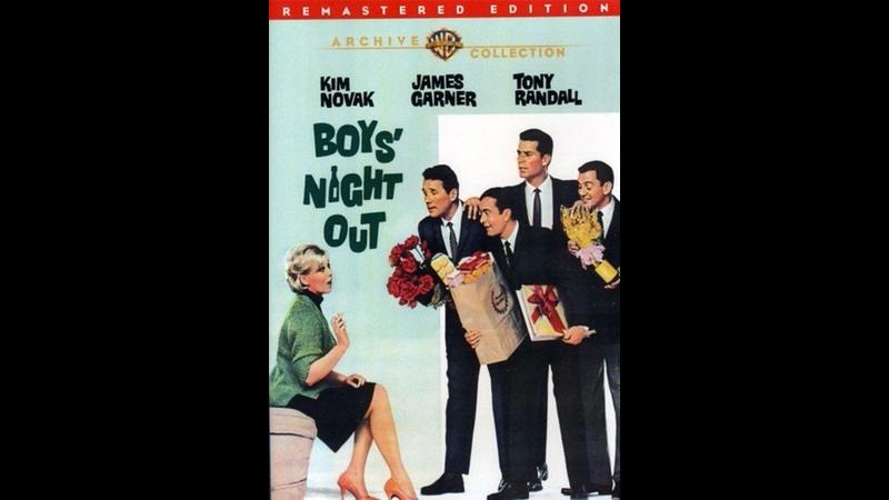 Мальчики отправляются гулять Boys Night Out (1962) Ким Новак, Тони Рэндалл