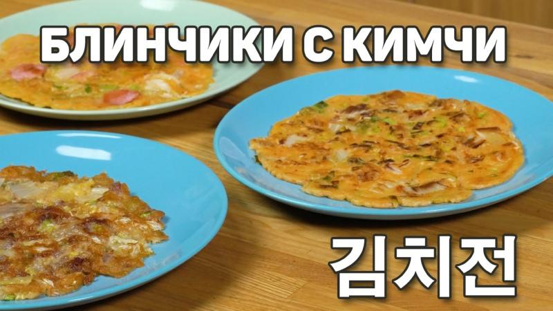 Вкусная Корея Блюда с кимчи Блинчики с кимчи Кимчи джон Рецепты Корейской кухни 0