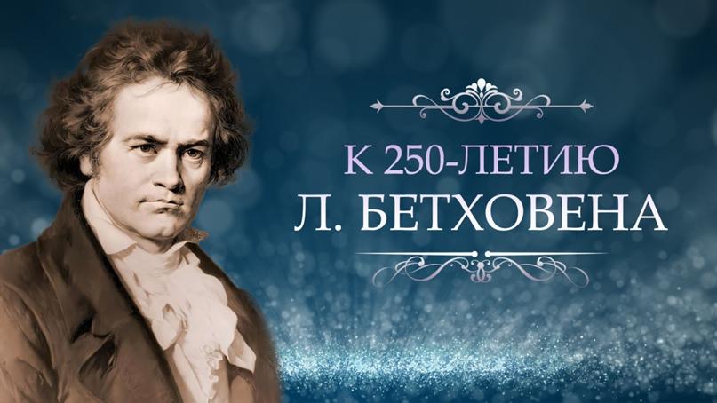 Мой Бетховен, изображение №1