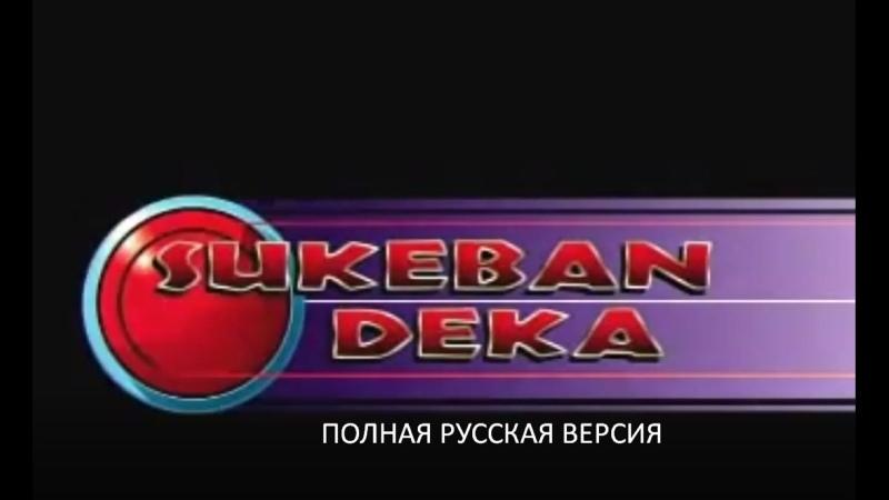 Хулиганка Детектив Анимэ часть 1 18 Русская версия