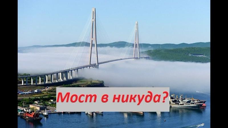 Мосты Россия@США