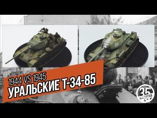 Сравнение танков Т-34-85 Уральского завода