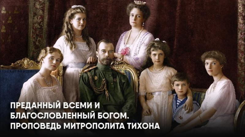 Преданный всеми и благословленный Богом Проповедь митрополита Тихона Шевкунова