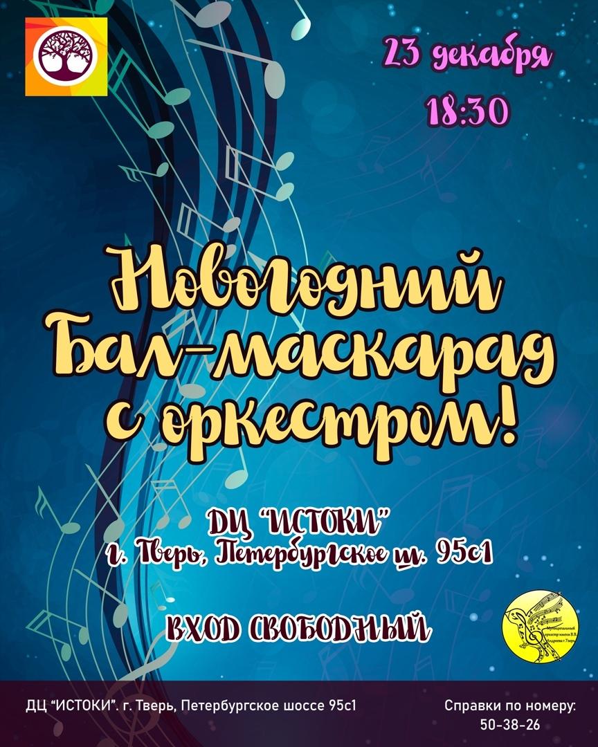 Жителей Твери приглашают на новогодний бал-маскарад с оркестром