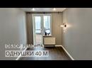 Ремонт однокомнатной квартиры 40 м