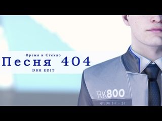 DETROIT: BECOME HUMAN {EDIT} ПЕСНЯ 404