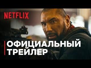 Армия мертвецов   Официальный трейлер   Netflix