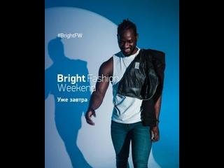 Остался всего ДЕНЬ до Bright Fashion Weekend!🔥🔥🔥