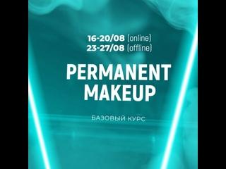 Видео от Перманентный макияж Татуаж Ижевск   BEAUTY TO GO