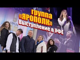 """Песня """"Настоящие"""", группа ЯРОПОЛК, выступление в г.Уфа, правильный хип хоп, премия Риммы Баталовой"""