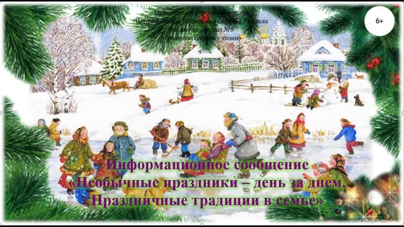 Информационное сообщение Необычные праздники день за днем Праздничные традиции в семье