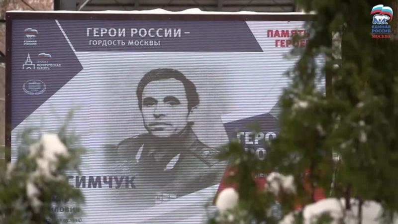 Акция Память героев в Бабушкинском парке