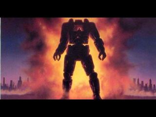 Робот Джокс (Robot Jox) 1990 год.