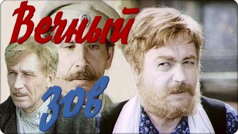 Вечный зов 3 серия 1973 г