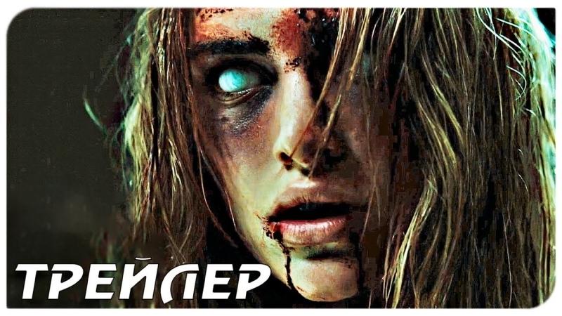Курорт 2021 русский трейлер