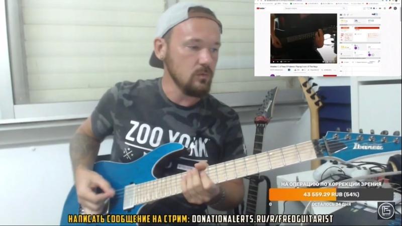 Fred оценивает гитариста Keep of Kalessin