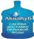 Фотоальбом Аквакуба Иванова