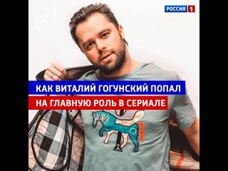 Виталий Гогунский о своей главной роли — «Судьба человека с Борисом Корчевниковым» — Россия 1