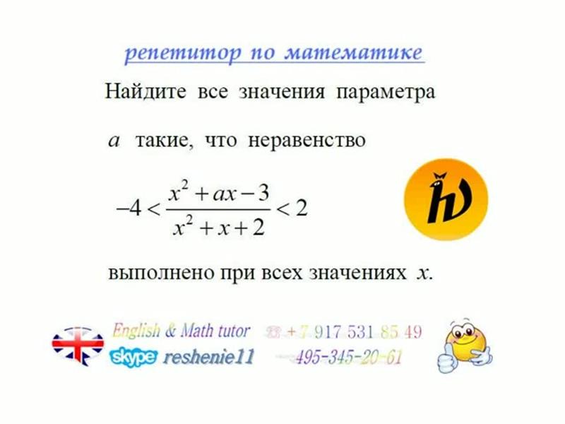 #ЗФТШ найдите все значения а при каждом из которых уравнение #репетитор