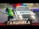 Bulkin СИМУЛЯТОР ГАИШНИКА! ЭТО ЧТО, GTA 6 В РОССИИ!
