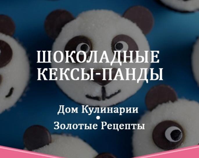 Шоколадные кексы-панды