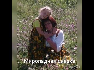 """""""Мироладная сказка"""" гимн фестиваля """"Миролад"""""""