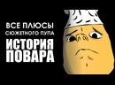 Все ПЛЮСЫ сюжетного пупа История Повара