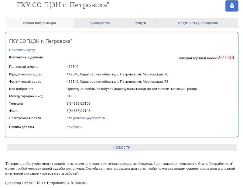 Служба занятости Саратовской области работает в онлайн-режиме