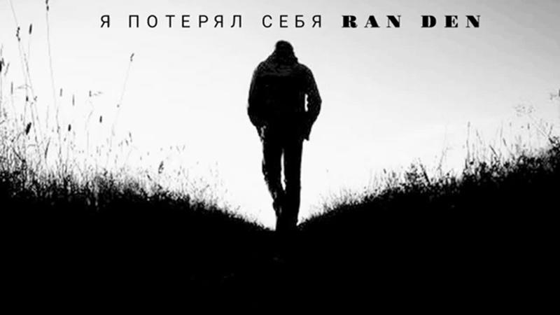 Ran Den- Я потерял себя- 2021