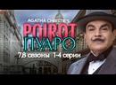 Пуаро Агаты Кристи, 7,8 сезоны, 1-4 серии из 4, детектив, Великобритания, 2000-2001