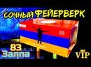 Салют 83 залпа разнокалиберных 0,811,21,5, фейерверк Кочари рбв-0832