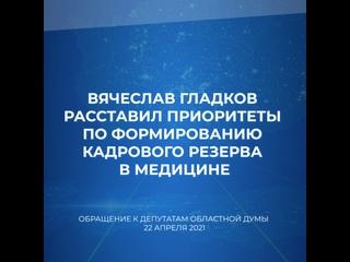 Вячеслав Гладков расставил приоритеты по формированию кадрового резерва в медицине