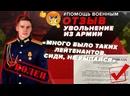 Как уволиться из армии Лейтенант Ищенко Евгений - отзыв о сопровождении в увольнении
