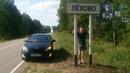 Фотоальбом Алексея Негорева
