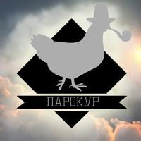 ПарокурНовосибирск