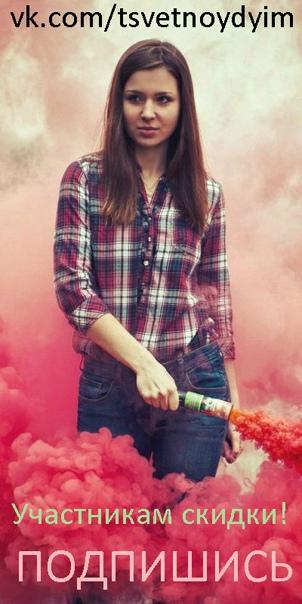 Цветной дым, краски Холи, меловые краски   группа
