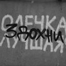 Персональный фотоальбом Ольги Дибцевой
