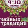 Фестиваль чайных традиций   9-10 июля