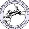 """""""Парк Героев"""" Трудовая Северная"""