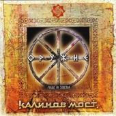 """""""Оружие"""" и """"Оружие. Made in SIBERIA"""" (2CD)"""