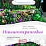 Дмитрий Онищенко - Ференц Лист - Испанская рапсодия для фортепиано S. 254