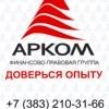 Юридические услуги, оценка ЗАО ФПГ АРКОМ