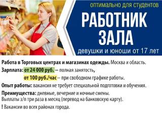Работа для девушек 17 лет москва работа для девушек сша