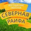 """Коттеджный поселок """"Северная Раифа"""" в Казани"""